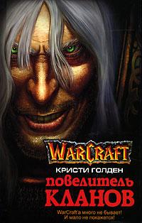 Книга Повелитель Кланов