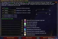 RaidSlackCheck (rus) 5.1.0