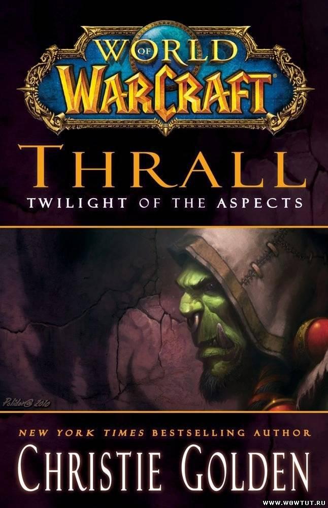 Книги про world of warcraft скачать