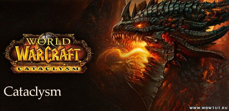 World of warcraft cataclysm (торрент) именно пропатченный до версии а. Можн